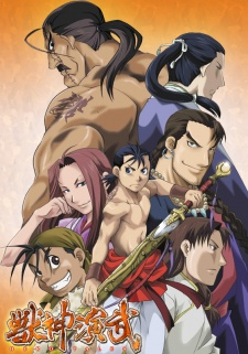 Watch Hero Tales full episodes online English dub.