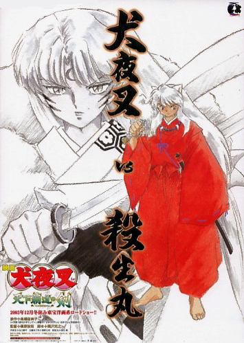 InuYasha Movie 3: Swords of an Honorable Ruler