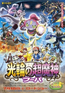 Pokemon Movie 18: Ring no Choumajin Hoopa