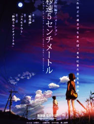 5 Centimeters per Second (Dub)