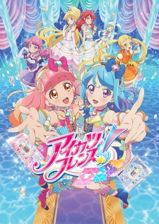 Aikatsu Friends!