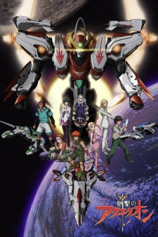Aquarion (Dub)