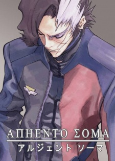 Argento Soma (Dub)