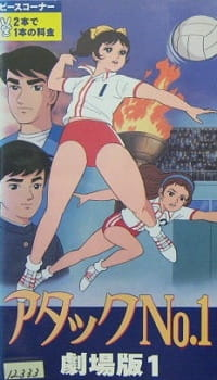 Attack No.1 (1970)