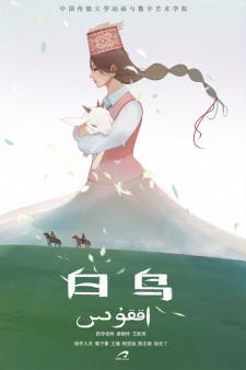 Bai Niao