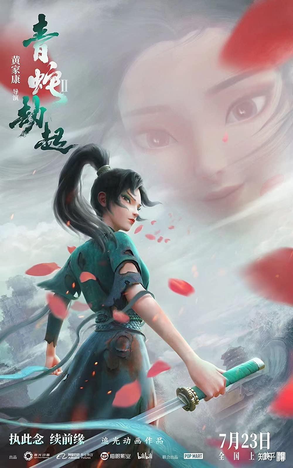 Bai She 2: Qing She jie qi