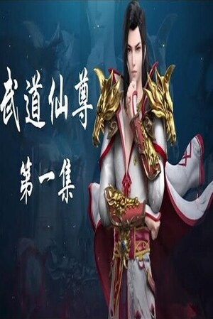 Budo Xianzun