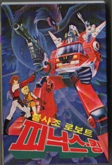 Bulsajo Robot Phoenix King (Dub)