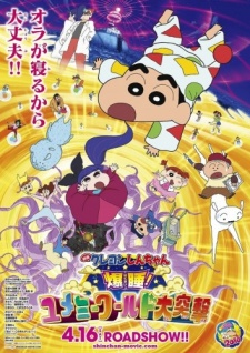 Crayon Shin-chan Movie 24: Bakusui! Yumemi World Dai Totsugeki