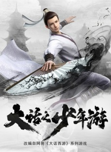 Dahua Zhi Shaonian You Episode 12