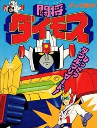Watch Daimos full episodes online English dub.