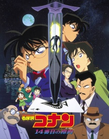 Detective Conan Movie 02: The Fourteenth Target (Dub)