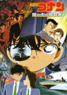 Watch Case Closed Movie 4: Captured In Her Eyes full episodes online English Dub.