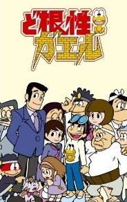 Dokonjou Gaeru Episode 22