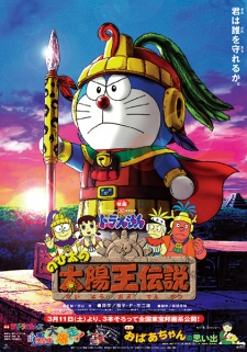 Doraemon Movie: Nobita and the Legend of the Sun King (2000)