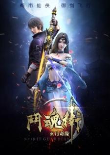 Dou Hun Wei: Xuan Yue Qiyuan
