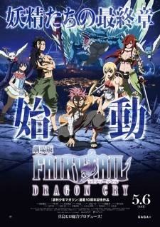 Fairy Tail Movie 2: Dragon Cry (Dub)