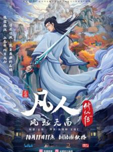 Fanren Xiu Xian Chuan: Fanren Feng Qi Tian Nan Er