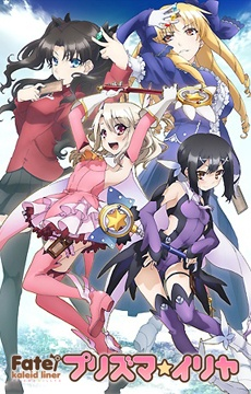 Fate/kaleid liner Prisma☆Illya (Dub)