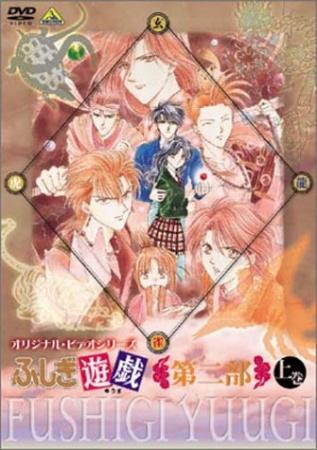 Fushigi Yuugi OVA 2 (Dub)