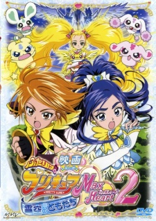 Futari wa Precure: Max Heart Movie 2 – Yukizora no Tomodachi