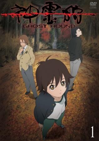 Ghost Hound (Dub)