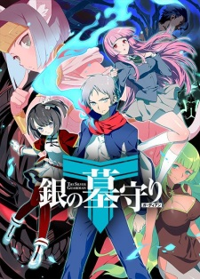Gin no Guardian 2nd Season (Dub)