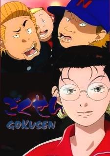 Gokusen (Dub)