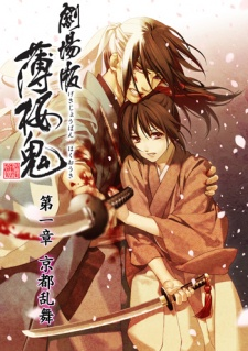 Hakuouki Movie 1: Kyoto Ranbu (Dub)