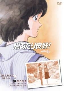 Hiatari Ryoukou!