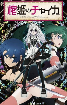 Hitsugi no Chaika (Dub)