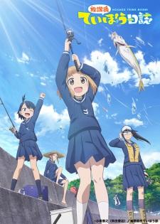 Houkago Teibou Nisshi Episode 5