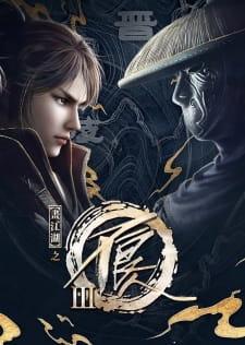 画江湖之不良人 第3季