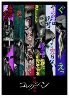 Ito Junji: Collection (Dub)
