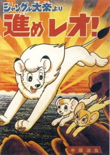 Jungle Taitei: Susume Leo! (Dub)