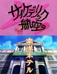 Kageyama Tamio no Double Fantasy Episode 2