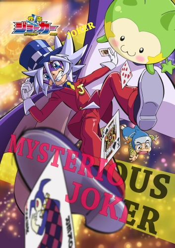 Kaitou Joker 3rd SeasonBT1080PBluRay