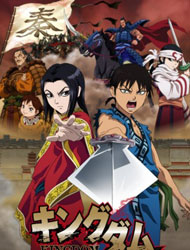 Kingdom (Dub)