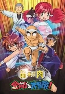 Kinniku Banzuke: Kongou-kun no Daibouken! Episode 3