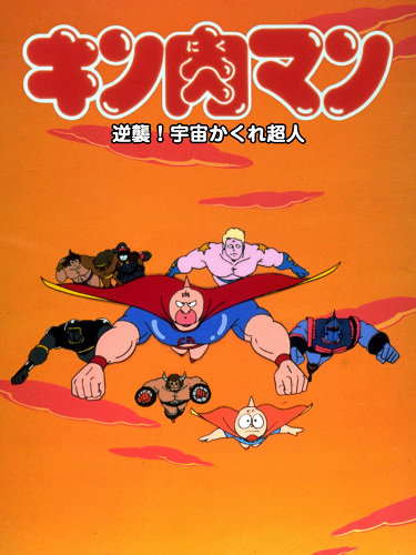 Kinnikuman: Counterattack! Hidden Space Superman, キン肉マン 逆襲!宇宙かくれ超人