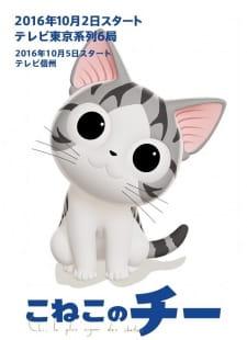 Koneko no Chi: Ponponra Daibouken (Dub)