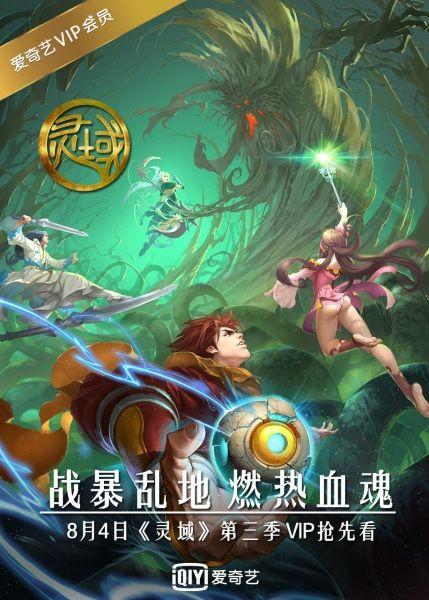 Ling Yu - Spirit Realm S3
