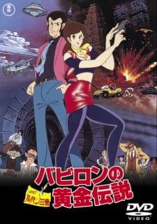 Lupin III: Babylon no Ougon Densetsu (Dub)