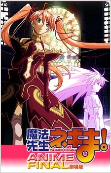 Mahou Sensei Negima! Anime Final (2011)