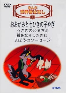 Manga Sekai Mukashibanashi