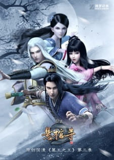 Mu Wang Zhi Wang: Xuan Guan Si