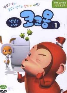 Naengjang-go Nala Cocomong (Dub)
