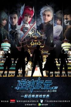 Ni Zhuan Ci Yuan : AI Jue Qi