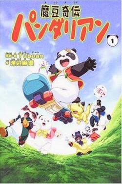 Pandalian (Dub)