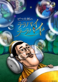 Pikotarou no Lullaby Lullaby (Web)